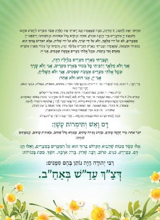 הגדה ירוק - עמוד 06