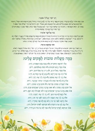 הגדה ירוק - עמוד 07
