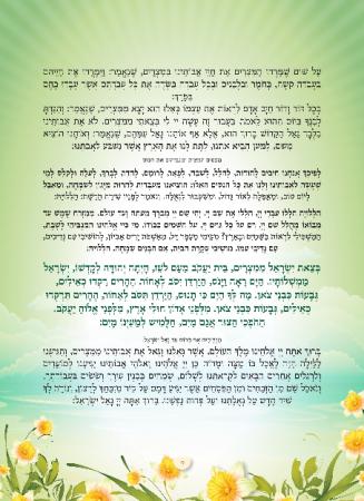הגדה ירוק - עמוד 09