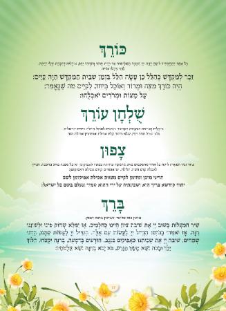 הגדה ירוק - עמוד 11