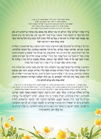 הגדה ירוק - עמוד 12