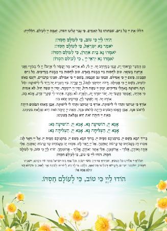 הגדה ירוק - עמוד 15