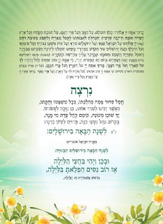 הגדה ירוק - עמוד 18