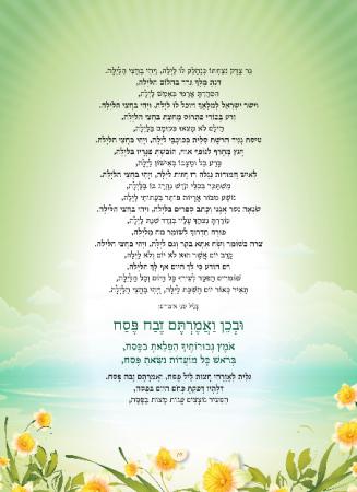 הגדה ירוק - עמוד 19