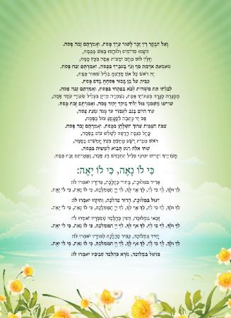 הגדה ירוק - עמוד 20
