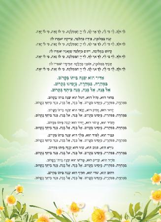 הגדה ירוק - עמוד 21