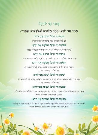 הגדה ירוק - עמוד 22
