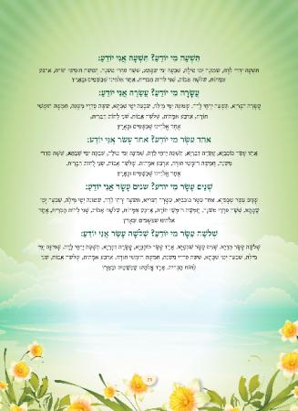 הגדה ירוק - עמוד 23