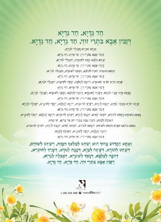 הגדה ירוק - עמוד 24