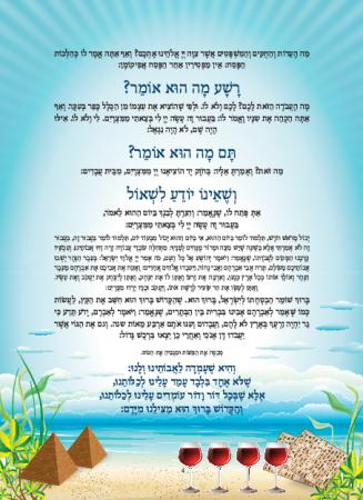 הגדה תכלת - עמוד 4