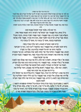 הגדה תכלת - עמוד 5