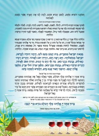 הגדה תכלת - עמוד 9
