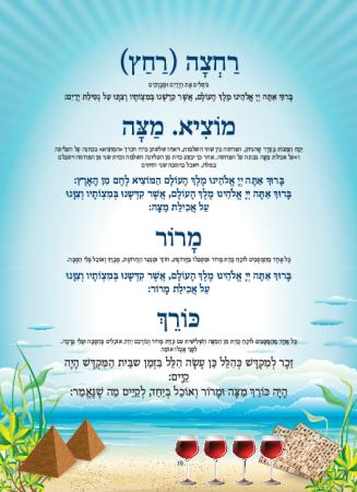 הגדה תכלת - עמוד 10