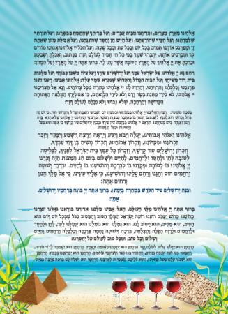 הגדה תכלת - עמוד 12