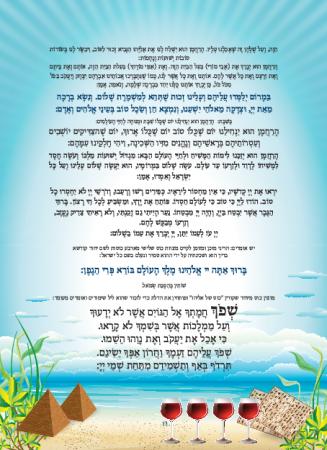 הגדה תכלת - עמוד 13
