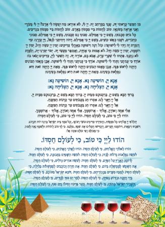 הגדה תכלת - עמוד 15