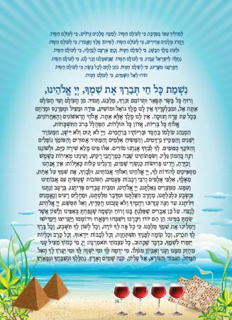הגדה תכלת - עמוד 16