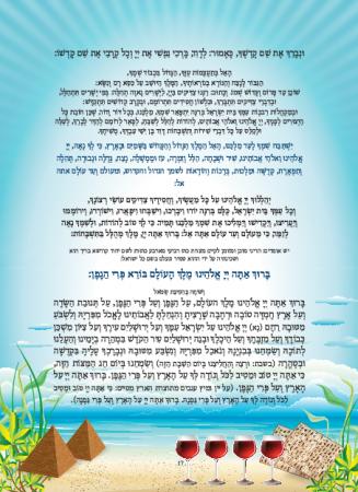 הגדה תכלת - עמוד 17