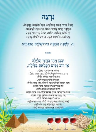 הגדה תכלת - עמוד 18