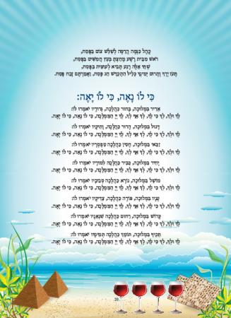 הגדה תכלת - עמוד 20