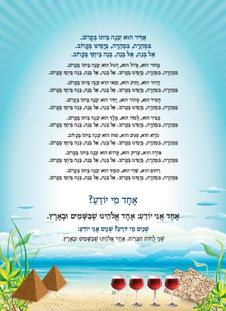 הגדה תכלת - עמוד 21