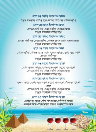 הגדה תכלת - עמוד 22
