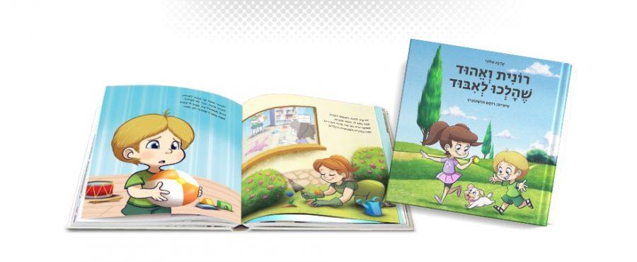 באנר ראשון של שני ספרי ילדים בכריכה קשה