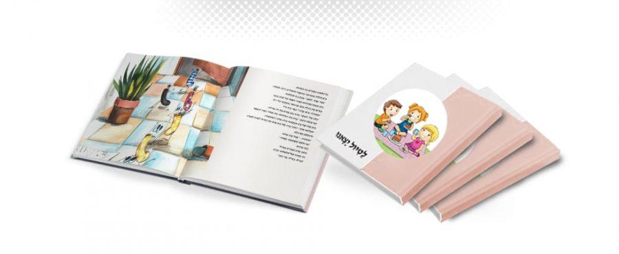 באנר שני של שני ספרי ילדים בכריכה קשה