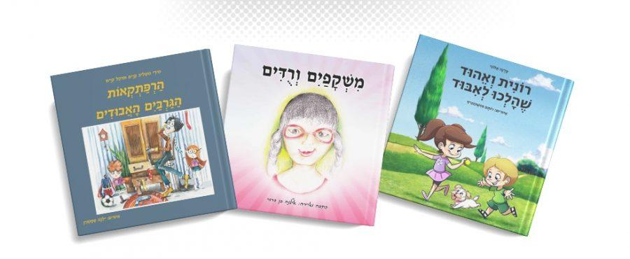 באנר שלישי של שני ספרי ילדים בכריכה קשה
